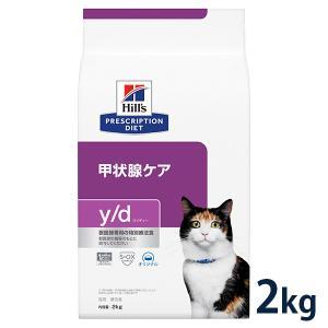 ヒルズ 猫用 y/d 2kg 療法食 【宅配便】