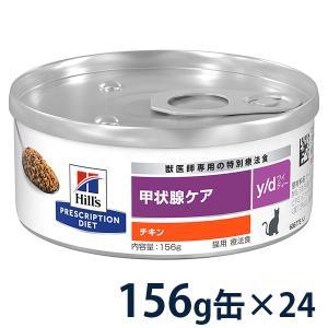 ヒルズ 猫用 y/d ウェット 缶 156g×24 療法食 【宅配便】