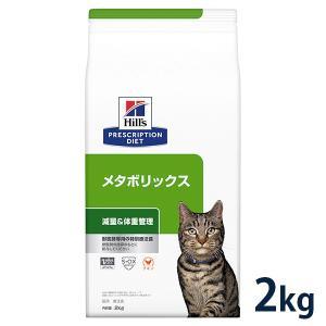 ヒルズ 猫用 メタボリックス 2kg 療法食 【宅配便】