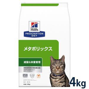 ヒルズ 猫用 メタボリックス 4kg 療法食 【宅配便】