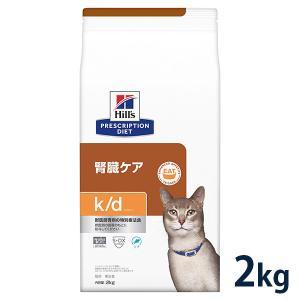 C:ヒルズ 猫用 k/d 腎臓ケア ツナ 2kg 賞味期限:2019/11/30以降(05月現在) matsunami