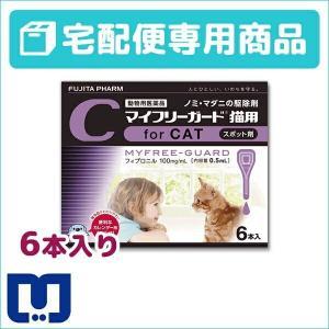 B:マイフリーガード 猫用 0.5ml×6ピペッ...の商品画像