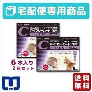 マイフリーガード 猫用 0.5ml×6ピペット 2箱セット 動物用医薬品 【宅配便】