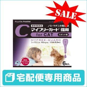 B:マイフリーガード 猫用 6ピペット 動物用...の関連商品7