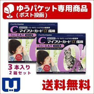 A:【BとC同梱不可】【マイフリーガード大特価セール】マイフリーガードα 猫用 3本入 2箱セット ...