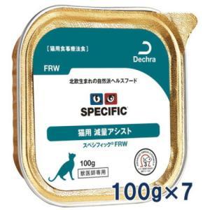スペシフィック 猫用 ウエイト・マネージメント (FRW) 100gトレイ×7 療法食 賞味期限:2019/05/15まで(01月現在) matsunami