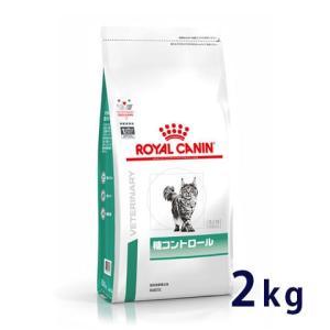 ロイヤルカナン 猫用 糖コントロール 2kg 療法食 賞味期...