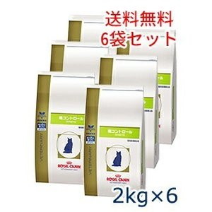 ロイヤルカナン 猫用 糖コントロール 2kg (6袋セット) 療法食 賞味期限:2019/02/27まで(11月現在)|matsunami
