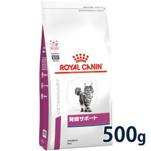 ロイヤルカナン 猫用 腎臓サポート 500g 療法食 賞味期限:2018/12/05まで(09月現在) matsunami