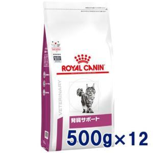 C:ロイヤルカナン 猫用 腎臓サポート 500g (12袋セット) 療法食 賞味期限:2020/09/29以降(08月現在)|matsunami
