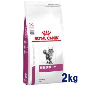 ロイヤルカナン 猫用 腎臓サポート 2kg 療法食 賞味期限:2018/12/11まで(09月現在) matsunami
