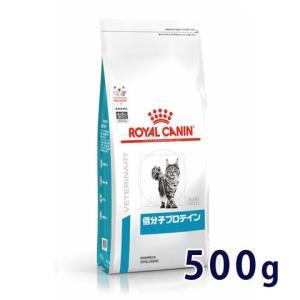 (エントリーで最大10倍)ロイヤルカナン 猫用 低分子プロテイン 500g 療法食 (9/22 0:00〜9/24 23:59) matsunami