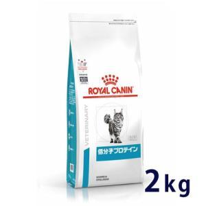 (エントリーで最大10倍)ロイヤルカナン 猫用 低分子プロテイン 2kg 療法食 (9/22 0:00〜9/24 23:59) matsunami