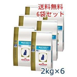 ロイヤルカナン 猫用 低分子プロテイン 2kg (6袋セット) 療法食 賞味期限:2018/12/15まで(11月現在)|matsunami