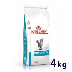 (エントリーで最大10倍)ロイヤルカナン 猫用 低分子プロテイン 4kg 療法食 (9/22 0:00〜9/24 23:59) matsunami