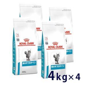 C:ロイヤルカナン 猫用 低分子プロテイン 4kg (4袋セット) 療法食 賞味期限:2020/08/22以降(06月現在)|matsunami