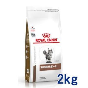 ロイヤルカナン 猫用 消化器サポート 2kg 療法食 【宅配便】