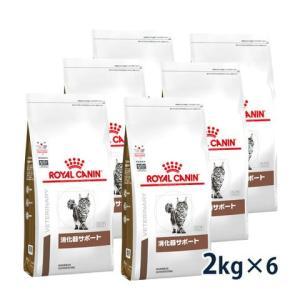 ロイヤルカナン 猫用 消化器サポート 2kg (6袋セット) 療法食 賞味期限:2019/01/23まで(11月現在)|matsunami