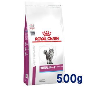 ロイヤルカナン 猫用 腎臓サポート スペシャル 500g 療法食 賞味期限:2018/11/29まで(09月現在) matsunami