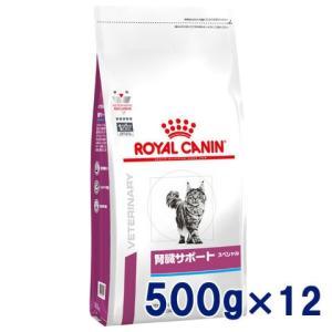 C:ロイヤルカナン 猫用 腎臓サポート スペシャル 500g (12袋セット) 療法食 賞味期限:2020/10/13以降(08月現在)|matsunami