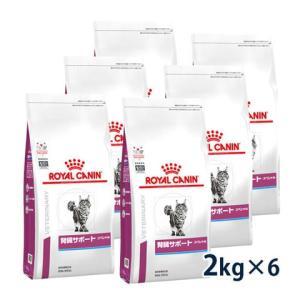 ロイヤルカナン 猫用 腎臓サポート スペシャル 2kg (6袋セット) 療法食 賞味期限:2019/02/12まで(11月現在)|matsunami