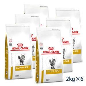 ロイヤルカナン 猫用 pHコントロール 0 ゼロ 2kg (6袋セット) 療法食 賞味期限:2019/02/24まで(11月現在)|matsunami