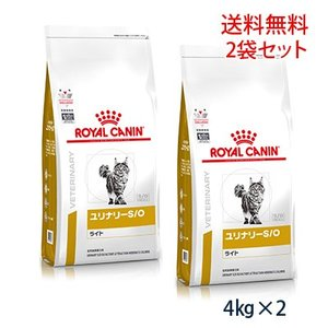 C:ロイヤルカナン 猫用 ユリナリーS/O ライト ドライ 4kg(2袋セット) 療法食賞味期限:2020/09/08以降(07月現在)|matsunami