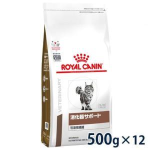 C:ロイヤルカナン 猫用 消化器サポート (可溶性繊維) 500g(12袋セット) 療法食 賞味期限:2020/08/05以降(06月現在)|matsunami