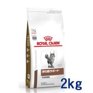 ロイヤルカナン 猫用 消化器サポート (可溶性繊維) 2kg 療法食 【宅配便】
