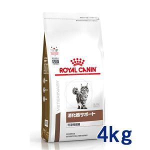 ロイヤルカナン 猫用 消化器サポート (可溶性繊維) 4kg 療法食 【宅配便】