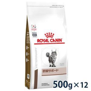 C:ロイヤルカナン 猫用 肝臓サポート 500g (12袋セット) 療法食 賞味期限:2020/07/08以降(06月現在)|matsunami