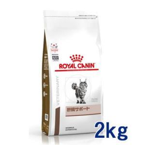 C:ロイヤルカナン 猫用 肝臓サポート 2kg 療法食 賞味期限:2020/06/29以降(06月現在)|matsunami
