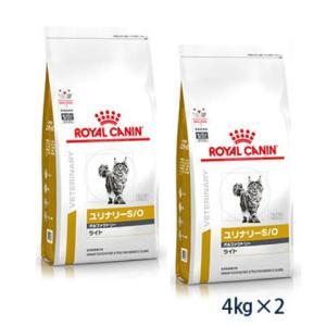 C:ロイヤルカナン 猫用 ユリナリーS/O オルファクトリー ライト ドライ 4kg (2袋セット) 療法食 賞味期限:2020/10/30以降(07月現在)|matsunami