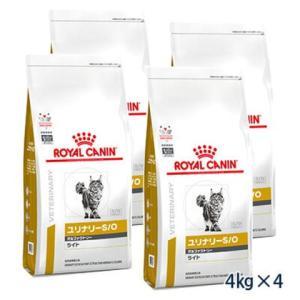C:ロイヤルカナン 猫用 ユリナリーS/O オルファクトリー ライト ドライ 4kg (4袋セット) 療法食 賞味期限:2020/10/30以降(07月現在)|matsunami