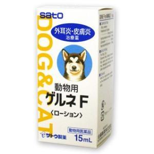 B:動物用 ゲルネFローション 15ml 動物用医薬品 使用期限:2021/03/31以降(07月現在)|matsunami