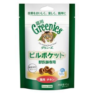 C:グリニーズ 獣医師専用 ピルポケット 猫用チキン 45個入 賞味期限:2020/01/02以降(07月現在)|matsunami