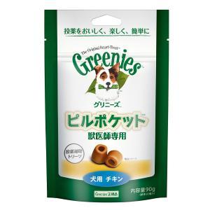 C:グリニーズ 獣医師専用 ピルポケット 犬用チキン 30個入 賞味期限:2019/11/05以降(07月現在)|matsunami