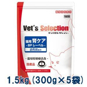 C:ベッツセレクション 猫用 腎ケア BPレーベル 1.5kg(300g×5袋) ビーフ 賞味期限:2020/08/31以降(06月現在)|matsunami