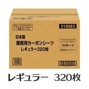 C:コーチョー 日本製 業務用カーボンシーツ レギュラー 320枚 matsunami