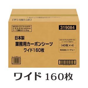 C:コーチョー 日本製 業務用カーボンシーツ ワイド 160枚 matsunami