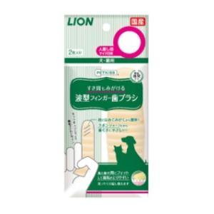 ライオン ペットキッス すき間もみがける波型フィンガー歯ブラシ 2枚 【宅配便】