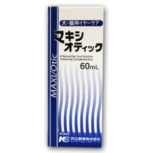 C:犬猫用 マキシオティック(イヤーケア) 60ml (共立製薬)|matsunami