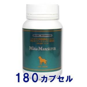 C:マイトマックス・スーパー 中型・大型犬用 180カプセル|matsunami