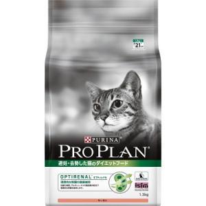 プロプラン PRO PLAN 避妊・去勢した猫のダイエットフード サーモン 1.3kg賞味期限:2018/01/31まで(09月現在)|matsunami