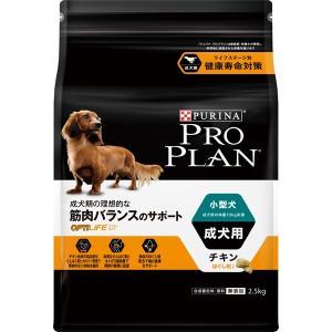 C:プロプラン PRO PLAN 小型犬 成犬用(チキン ほぐし粒入り) 2.5kg|matsunami