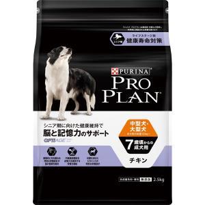 C:プロプラン PRO PLAN 中型犬・大型犬 7歳頃からの成犬用(チキン) 2.5kg|matsunami