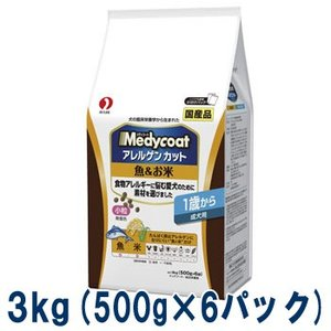 C:ペットライン メディコート アレルゲンカット 魚&お米 1歳から 成犬用 3kg(500g×6パック)|matsunami