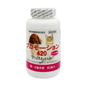 (エントリーで最大10倍)プロモーション420 猫・小型犬用 60粒入 (9/22 0:00〜9/24 23:59)|matsunami