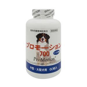 C:プロモーション700 中・大型犬用 60粒入 賞味期限:2021/04/30以降(06月現在)|matsunami
