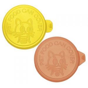 C:リッチェル 猫用ミニ缶詰のフタ イエロー&オレンジ matsunami